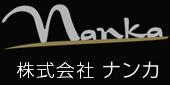 株式会社ナンカ